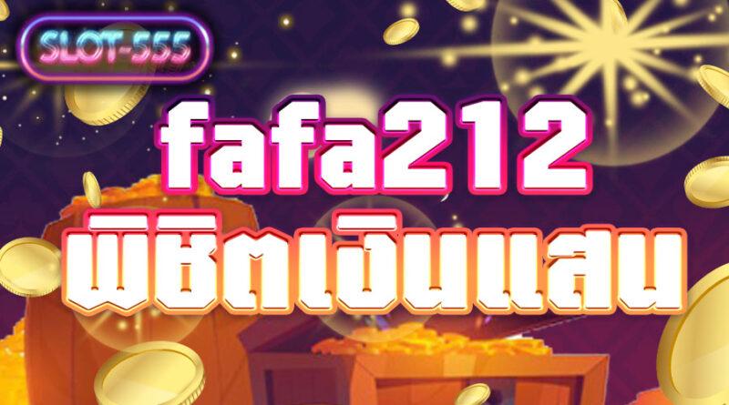 fafa212 พิชิตเงินแสน
